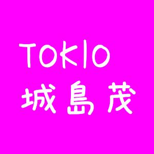 TOKIO城島茂