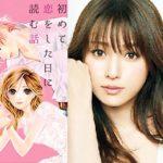 初めて恋をした日に読む話で横浜流星のピンク髪は地毛?カツラ?