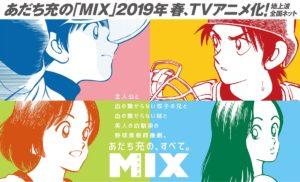 MIX アニメ化 タッチ 30年後 上杉達也 浅倉南