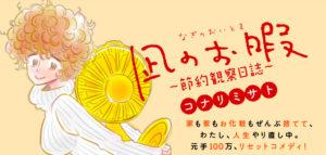 凪のお暇 黒木華 アフロ