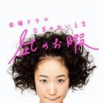 凪のお暇で黒木華がアフロに挑戦!髪はどれくらい必要?どう作るの?