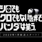白でも黒でもない世界でパンダは笑うアクション!清野菜名&横浜流星