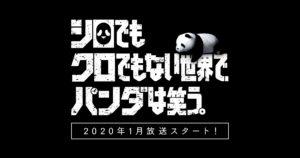 シロでもクロでもない世界で、パンダは笑う。 アクション 清野菜名 横浜流星